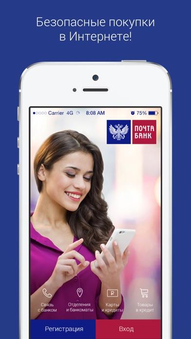 Почта Банк Скачать Приложение Для Айфон - фото 3