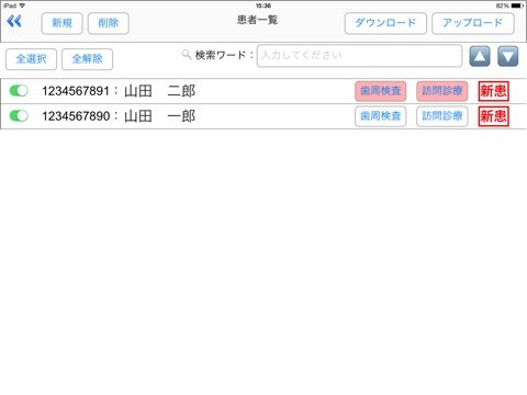レセックASPアプリ screenshot 4