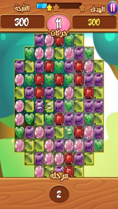 لعبة نسف الجواهرلقطة شاشة4