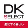 DK SELECT 進化する暮らし ライフサポート