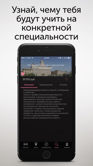 Абитуриент РФ Скриншоты7