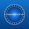 Стани богат – Български