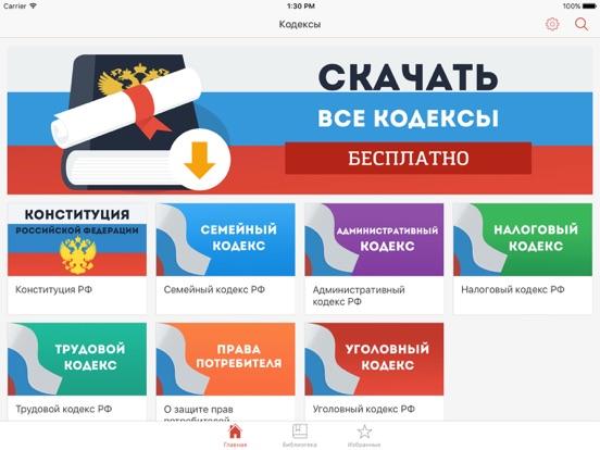 Конституция РФ Скриншоты7