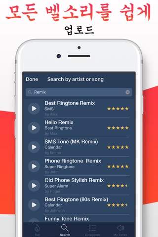 Ringtones for iPhone. screenshot 4