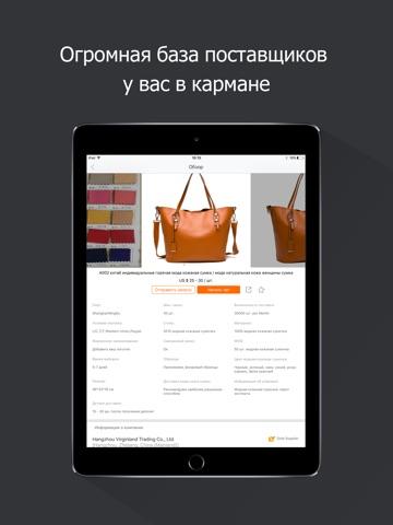 Alibaba.com B2B Trade App screenshot 3