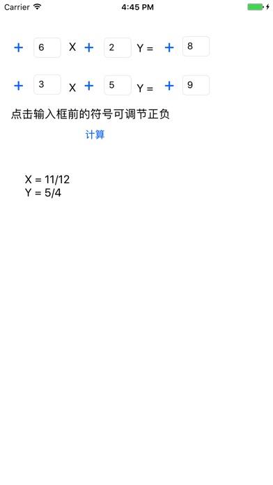 二元一次方程组 screenshot 1
