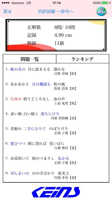 俳句検定のスクリーンショット4