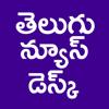 Telugu News Desk