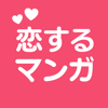 恋するマンガ - 恋愛漫画アプリの決定版