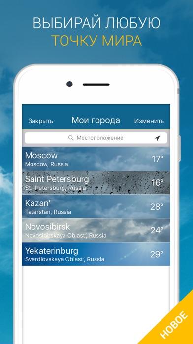 Погода & Радар ProСкриншоты 4