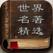 《世界名著精选》套装共50册 - 人生必读书籍系列
