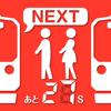 電車カウントダウン 東京・神奈川・千葉・埼玉
