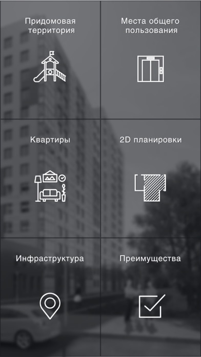 ЖК АтмосфераСкриншоты 2