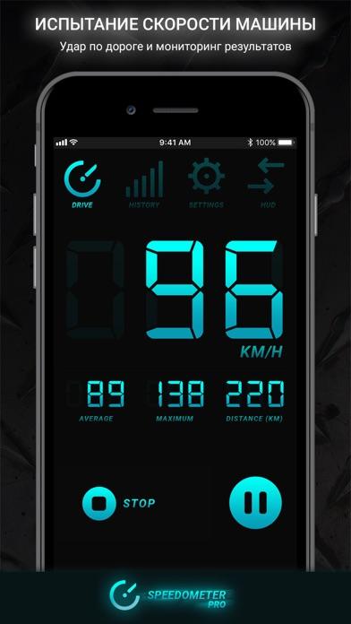Speedometer PRO HUDСкриншоты 1