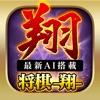 将棋-翔- 初心者でも楽しく指せる将棋アプリ