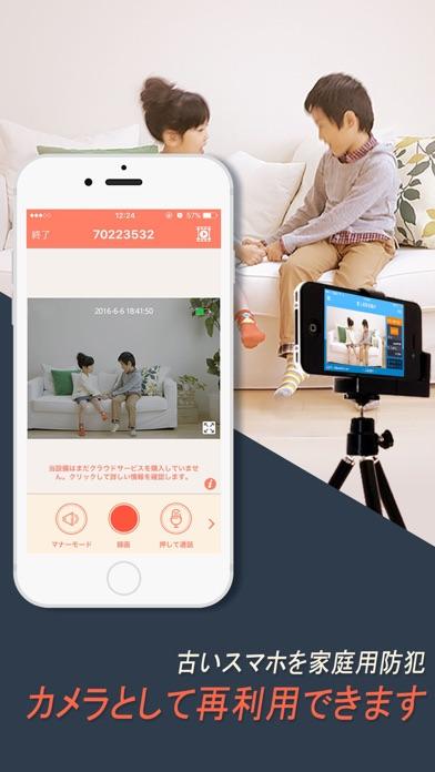 AtHome Camera -ワイヤレスワイファイカメラのスクリーンショット1