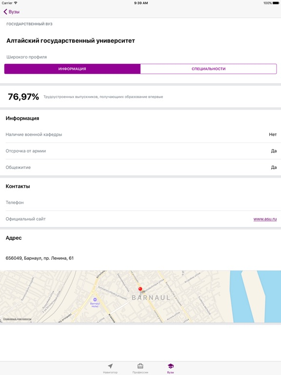 Навигатор Поступления 2018: проходные баллы и вузы Скриншоты11