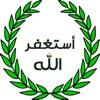 سلسلة أذكار حصن المسلم