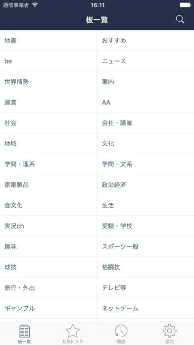 JaneStyle for 5ちゃんねる(5ch.net)のスクリーンショット1