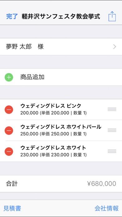 見積Plus for iPhone screenshot1