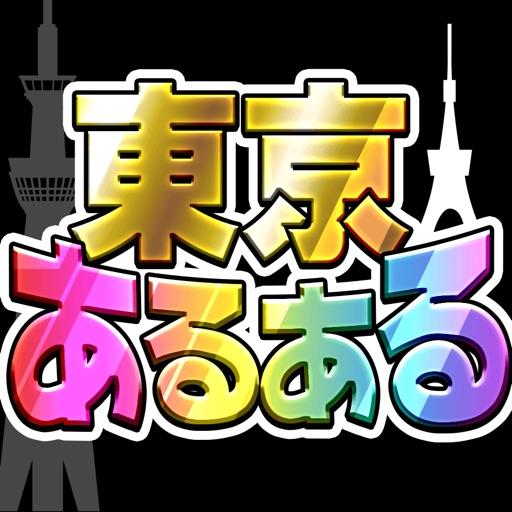東京あるあるSHOW