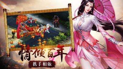 遇见三国-三界王者,乱世情缘 screenshot 3