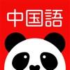 究極中国語