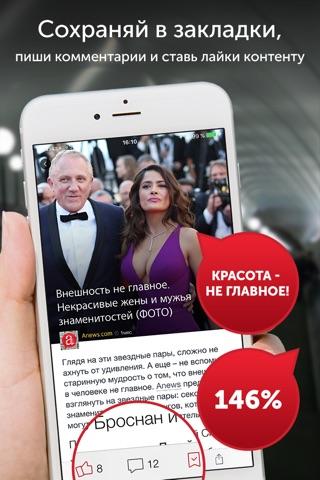 Anews.com screenshot 3