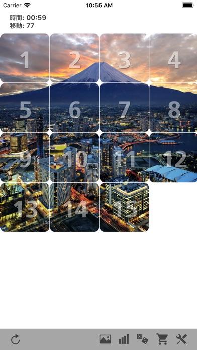 15枚のスライドタイルパズル