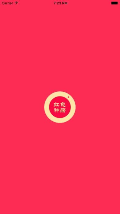 秒抢红包外挂助手神器苹果应用app