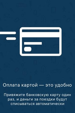 BelkaCar: Moscow carsharing screenshot 4