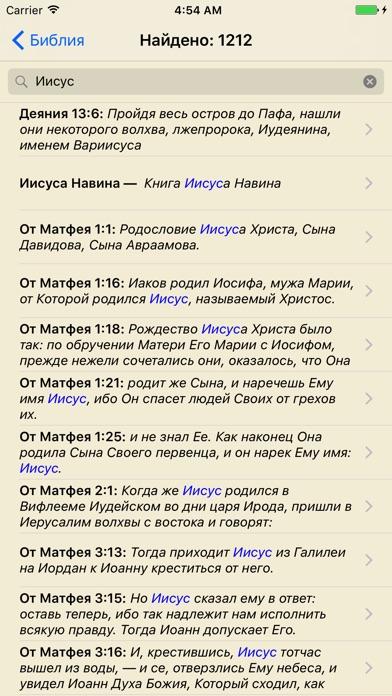Библия Скриншоты5
