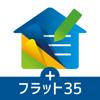 SmartEntryTab(フラット35対応)