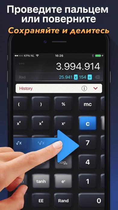 Калькулятор HD Pro Скриншоты6