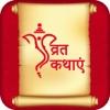 Hindi Vrat Kathayen