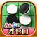 みんなのオセロ - 最新AI搭載!2人でも遊べる公式オセロ ゲーム