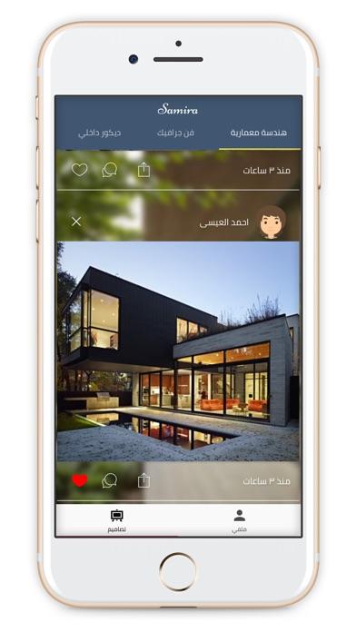 Samira - مجتمع محبي التصميملقطة شاشة3