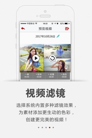 快秀- 照片转视频神器 screenshot 4