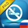 Бросить курить • Гипноз PRO