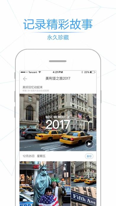 腾讯相册管家-一键安全同步备份手机照片