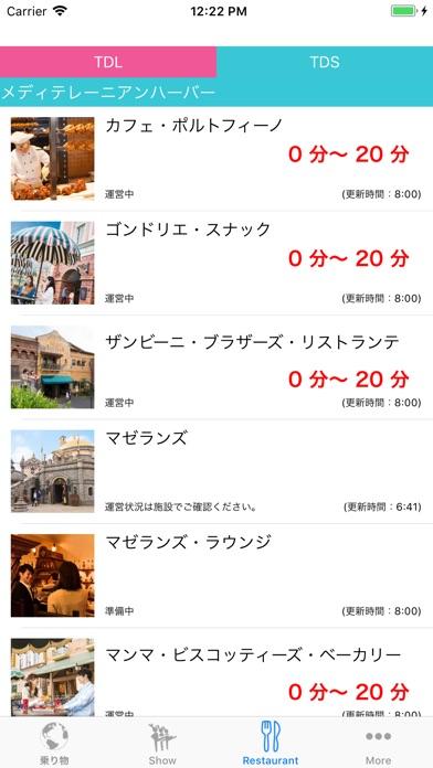 待ち時間 for TDL TDS screenshot1