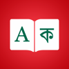 iThinkdiff - バングラ辞書 アートワーク