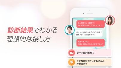 出会いはwith(ウィズ) 婚活・恋活・恋愛アプリのスクリーンショット2