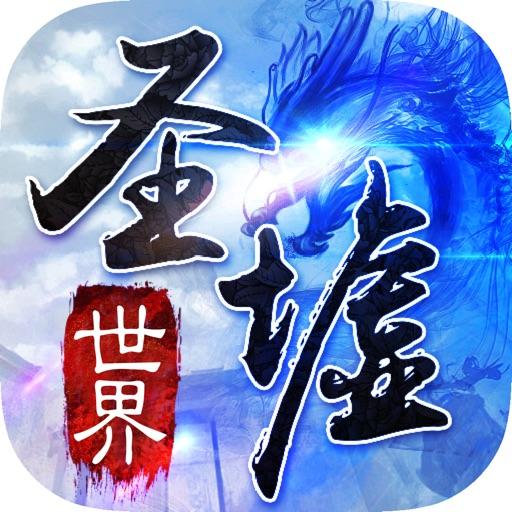 修仙 - 圣墟世界:青云苍穹变修真游戏