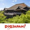 日本旅行ガイド DiGJAPAN!