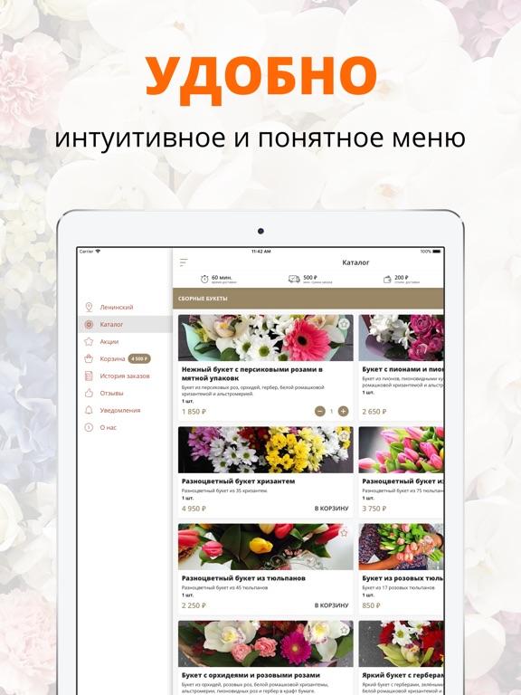 Mr. Flower | Иваново Скриншоты5