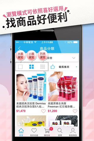 消費高手Pure17go一起購 screenshot 3