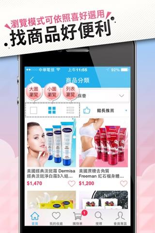 消費高手Pure17go一起購 screenshot 3