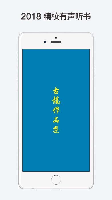 古龙作品集【有声】(金庸古龙武侠小说全集)屏幕截图1