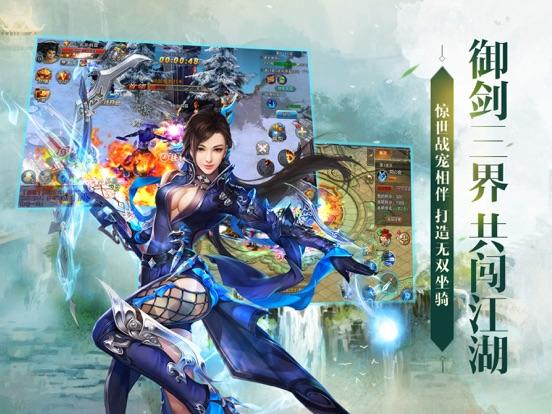 剑侠江湖 - 梦幻武侠修仙仙侠手游